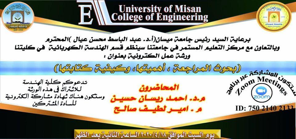 كلية الهندسة ورشة عمل الكترونية جامعة ميسان
